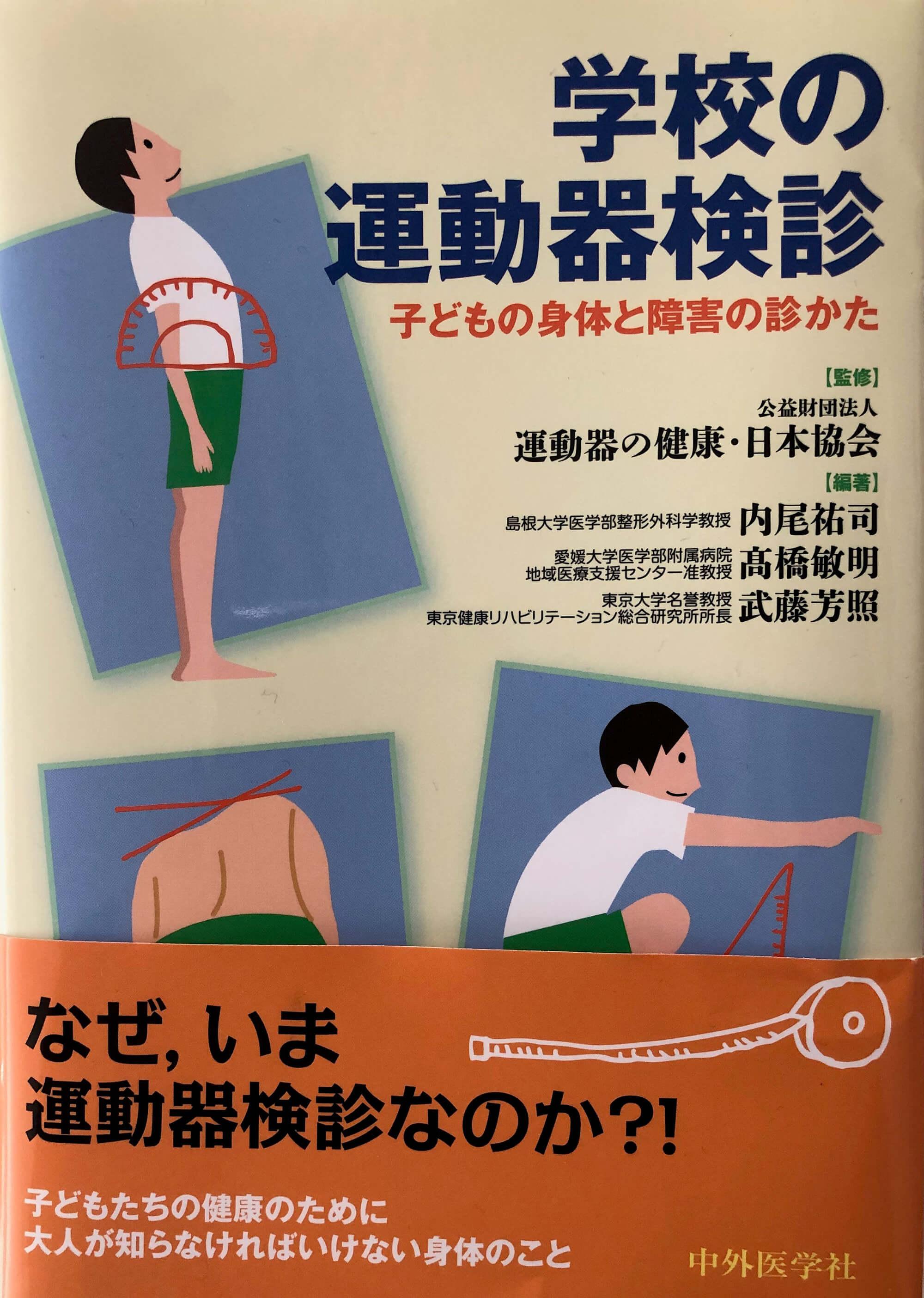 運動器検診のマニュアル本「子どもの健康を守る必読の1冊」