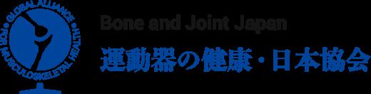 公益財団法人 運動器の健康・日本協会