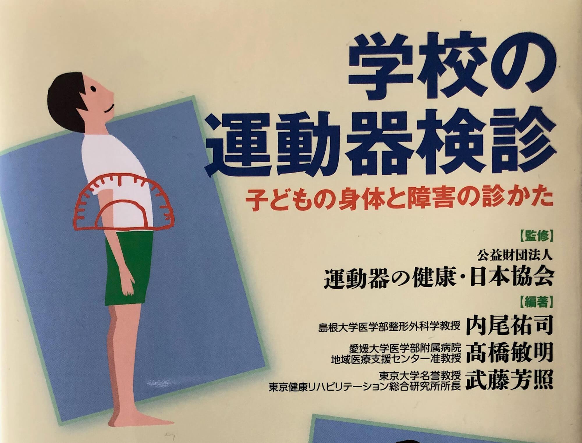 運動器検診のマニュアル本 子どもの健康を守る必読の1冊