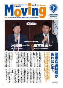 「Moving」vol.1