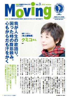「Moving」vol.3