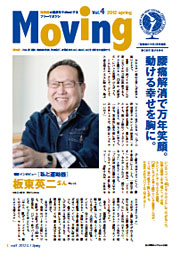 「Moving」vol.4