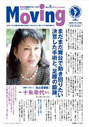 「Moving」vol.5