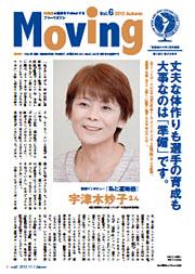 「Moving」vol.6