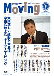 「Moving」vol.7