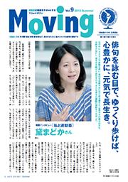 「Moving」vol.9