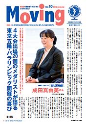 「Moving」vol.10