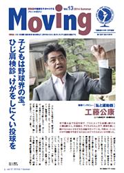 「Moving」vol.13