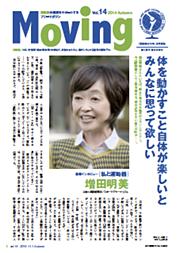 「Moving」vol.14