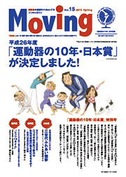 「Moving」vol.15