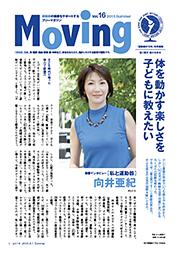 「Moving」vol.16