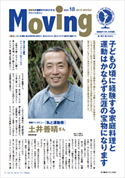 「Moving」vol.18