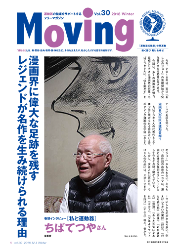 「Moving」vol.30