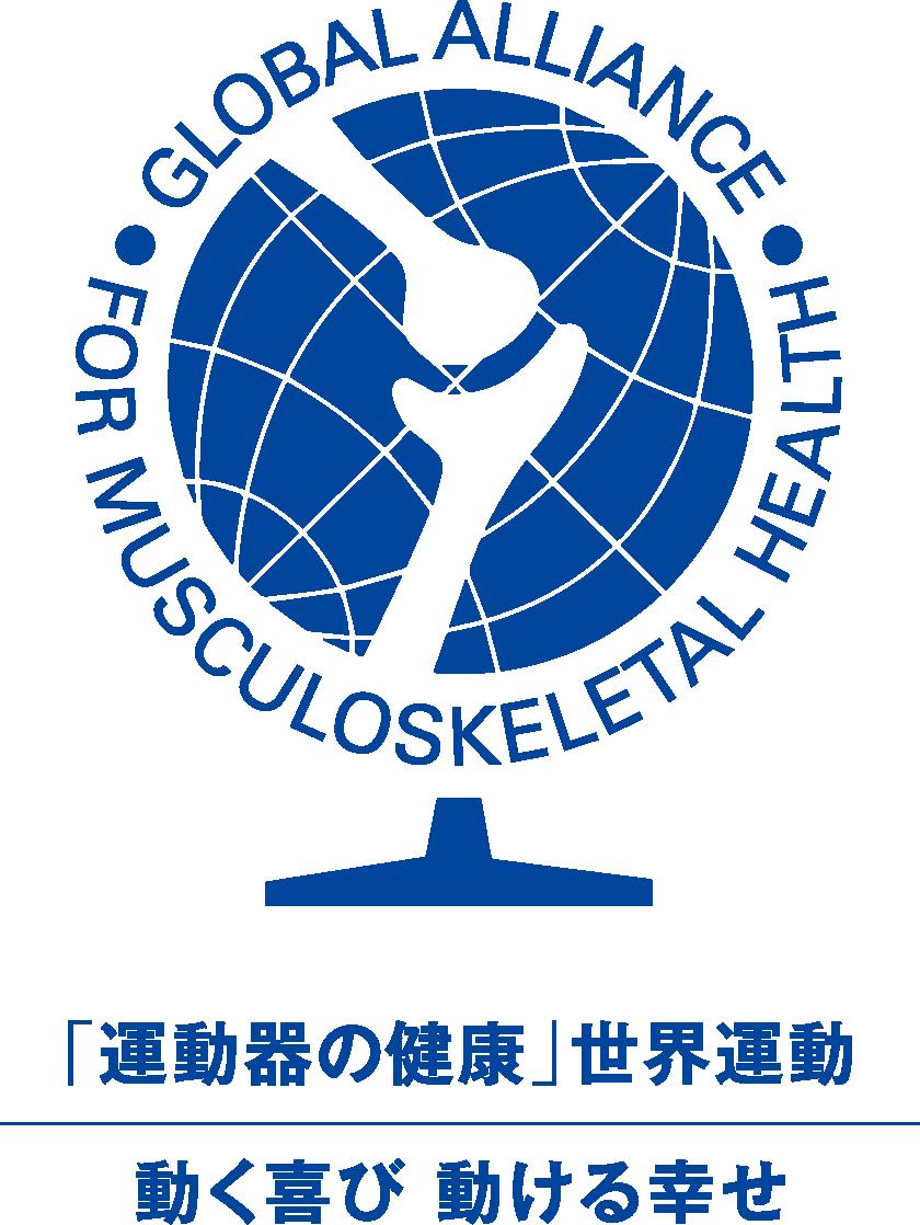 「運動器の健康」世界運動