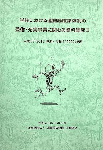 学校における運動器検診体制の整備・充実事業に関わる資料集成II